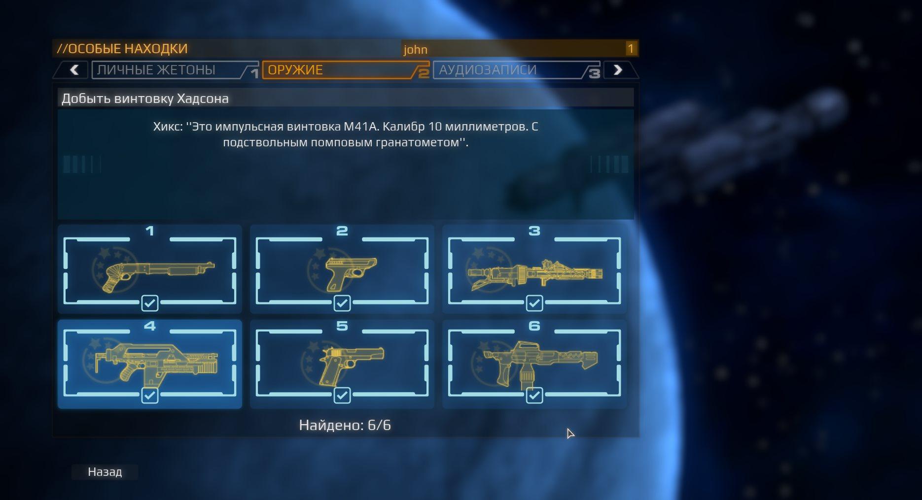 Aliens: Colonial Marines - оружие