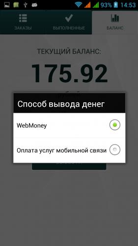 Apptools - выбор вывода денег