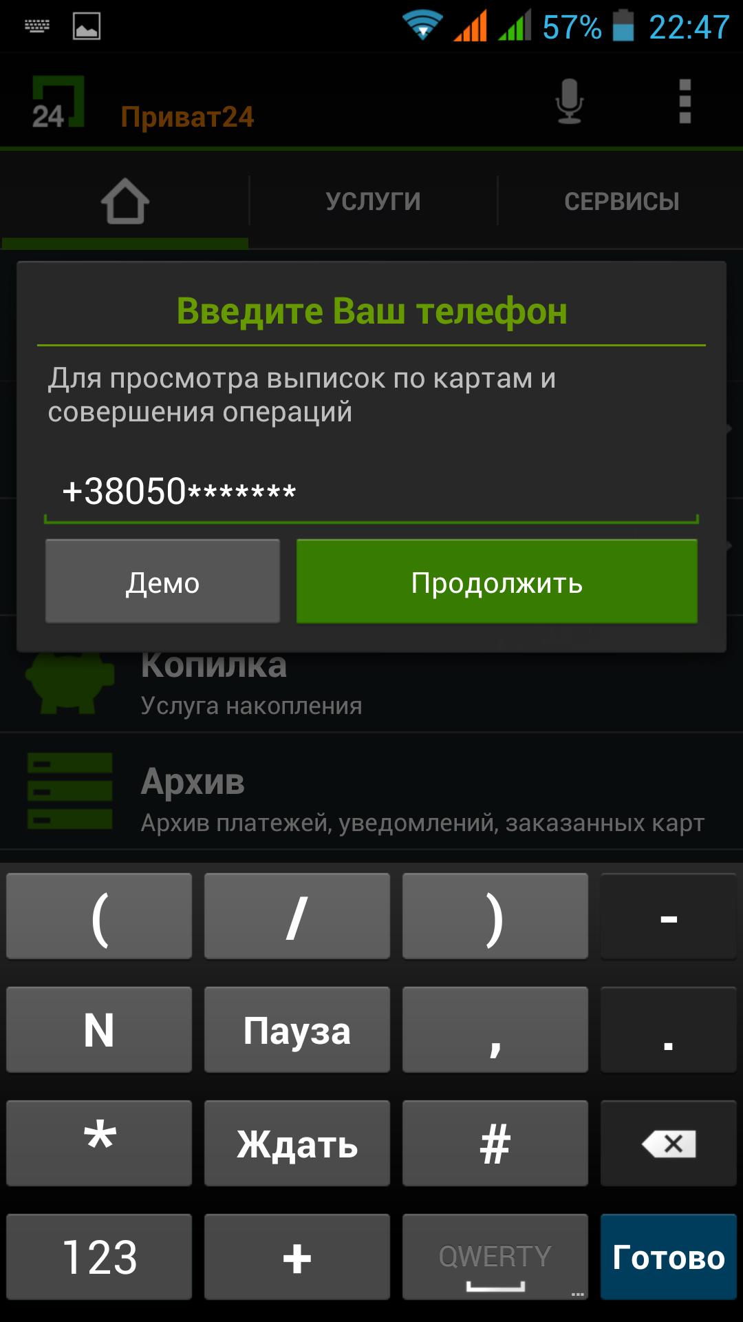 Приват 24 приложение для смартфона