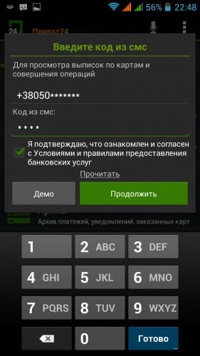 Приват 24 для Android