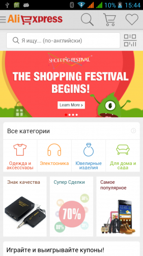 Фестиваль шопинга на AliExpress.com. The Festival Begins