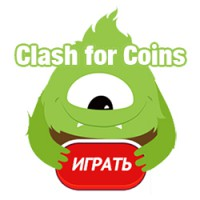 Фестиваль шопинга на AliExpress.com. Clash for Coins (17 марта)