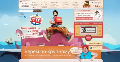 Заморский SALE на AliExpress - Полный вперед
