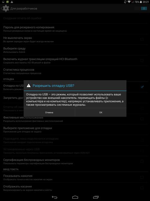 Режим для разработчиков в Android