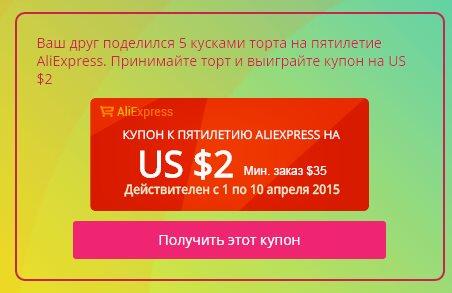 Код приглашения для алиэкспресс