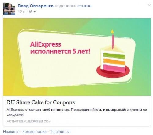Скидки на AliExpress