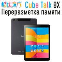 Cube Talk 9X (U65GT) — переразметка памяти с 2 до 8 Gb